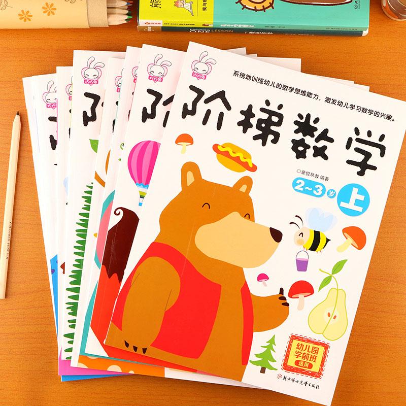 儿童阶梯数学2-3-4-5-6岁 幼儿园小班大班教材左右脑开发益智力书