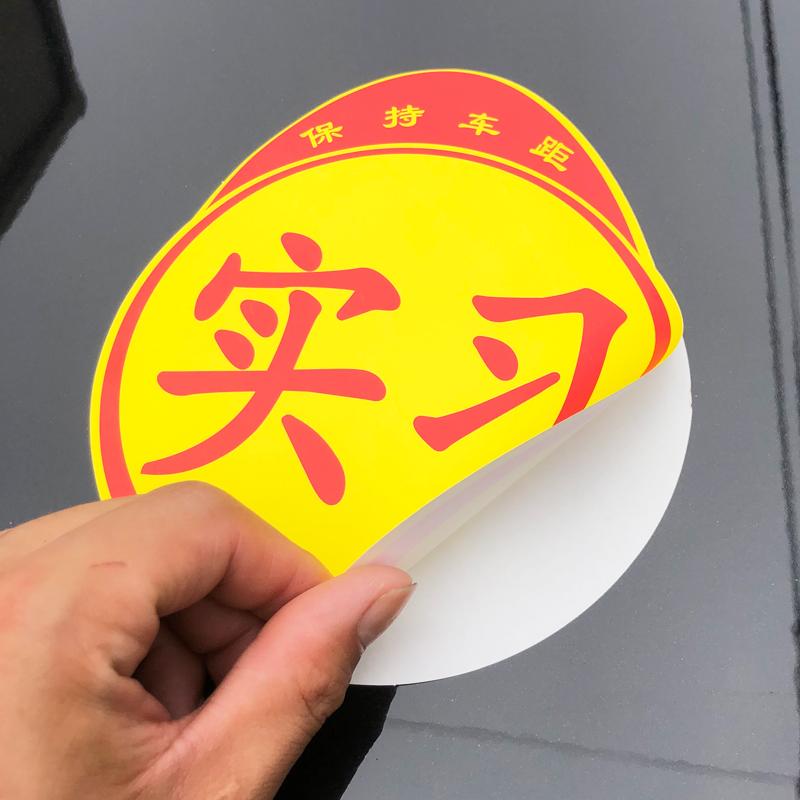 新手上路实习车贴统一标志防水女司机汽车标贴纸创意实习牌