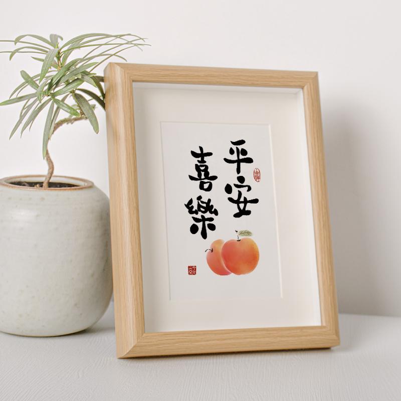 平安喜樂字畫書法作品畫框掛墻擺件相框擺臺A4紙個性創意有框掛畫