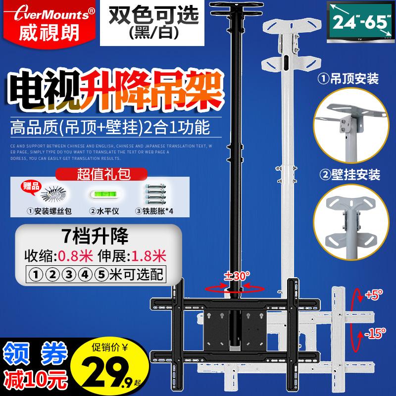 威視朗24-65寸白色液晶電視吊架吊裝支架海信創維索尼LG小米4掛架
