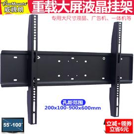 55-100寸广告机一体机液晶电视挂架小米65夏普索尼三星70/75/85寸