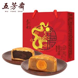 五芳斋月饼礼盒装蛋黄莲蓉豆沙多口味月饼团购送礼广式中秋节月饼