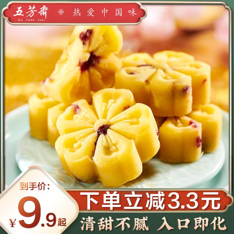 五芳斋绿豆糕老式手工桂花糕零食特产小吃糕点点心吃的网红美食饼