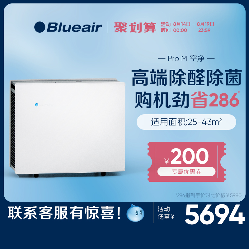 Blueair/布魯雅爾 Pro M家用智慧空氣淨化器 吸菸除甲醛煙塵PM2.5