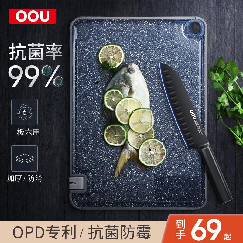 OOU菜板抗菌防霉塑料砧板家用辅食案板加厚占板沥水多功能厨房【图2】