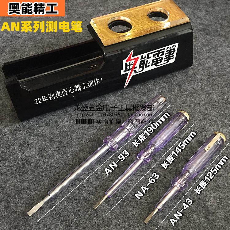奥能精工电笔AN2000 G4693电工普通测电笔带灯电工数显验电笔厂家