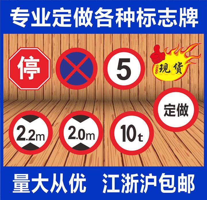 警示牌定制安全标志指路牌指示牌交通标牌交通安全保护路牌停车场
