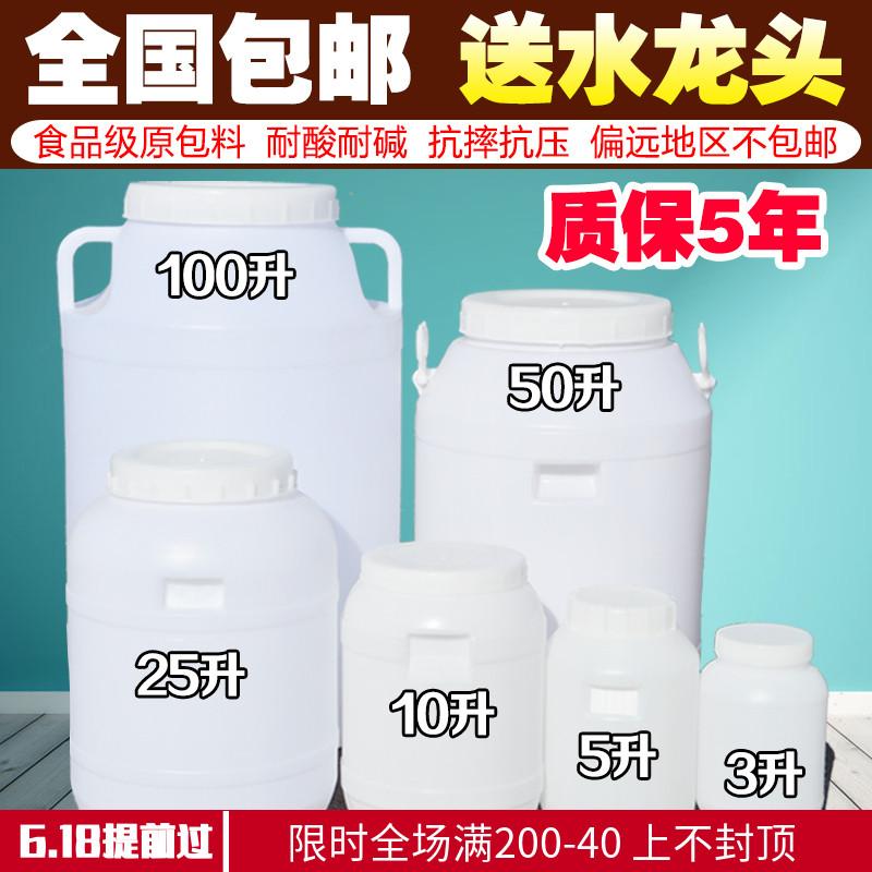 加厚食品級塑料桶家用酵素桶密封發酵釀酒桶大號儲水桶帶蓋手提桶