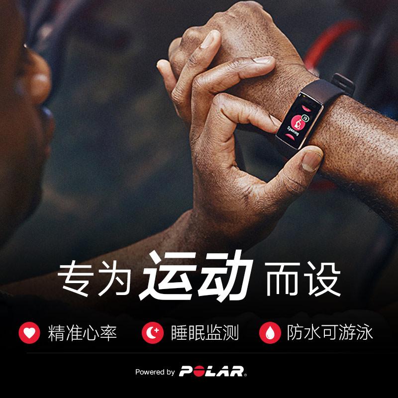 POLAR博能 智能穿戴设备手环 莱美运动心率手环 健身手环 记步数 睡眠监测  防水运动腕表 心律智能手环 A370