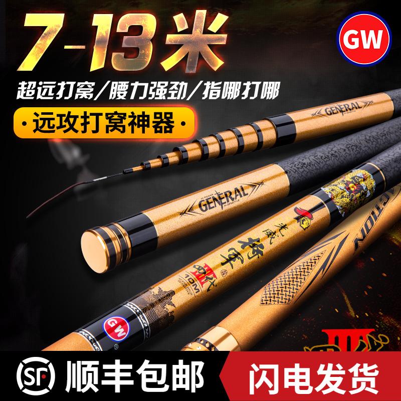 广威脚长将军4号8.9杆超轻硬10把枪杆12.13m长手竿大杆鱼竿