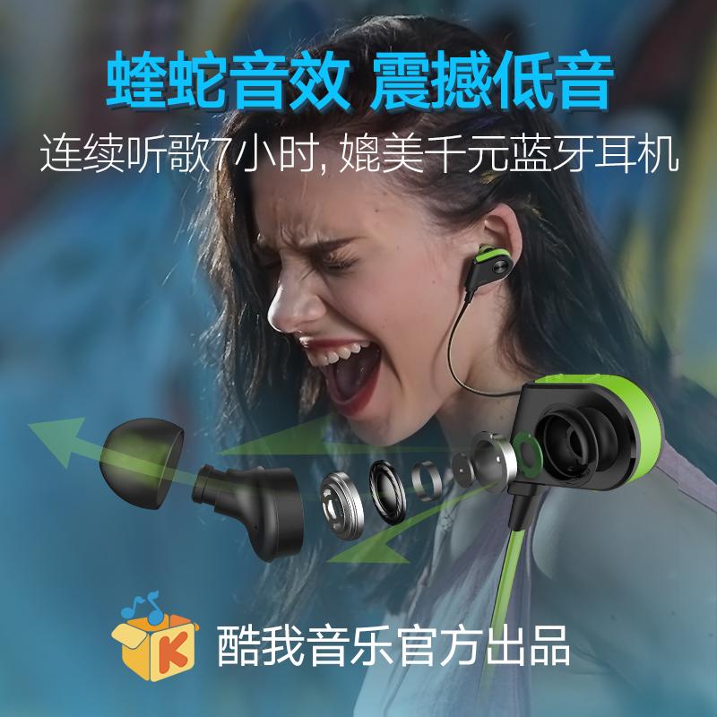 酷我K1运动跑步蓝牙耳机颈脖挂耳式无线双耳迷你耳塞式入耳式音乐耳麦开车安卓手机男女通用超小低音炮磁吸