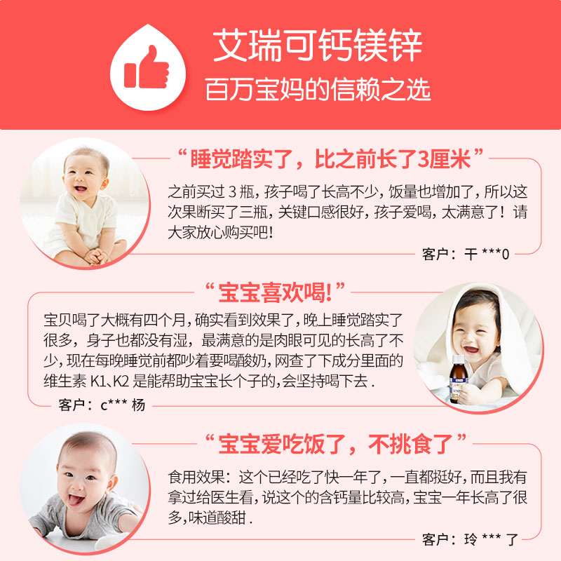 Eric艾瑞可钙镁锌 液体钙婴儿钙铁锌儿童补锌宝宝乳钙婴幼儿补钙