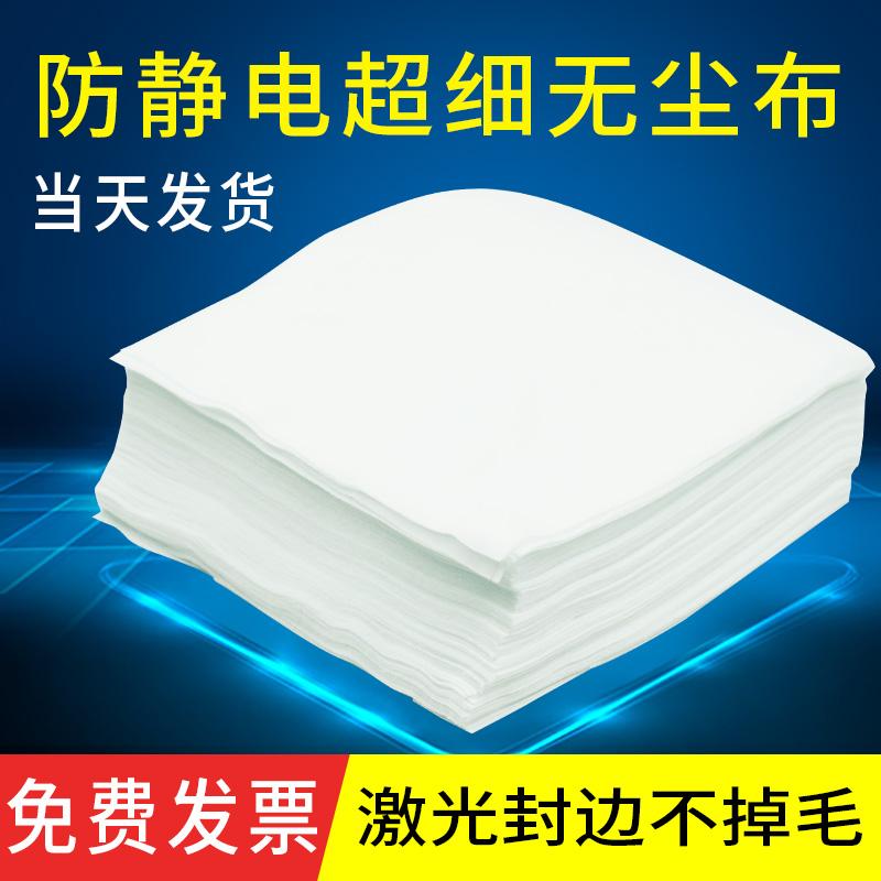 防静电无尘布1009D S LE工业擦拭布除尘布屏幕镜头超细纤维9寸6寸