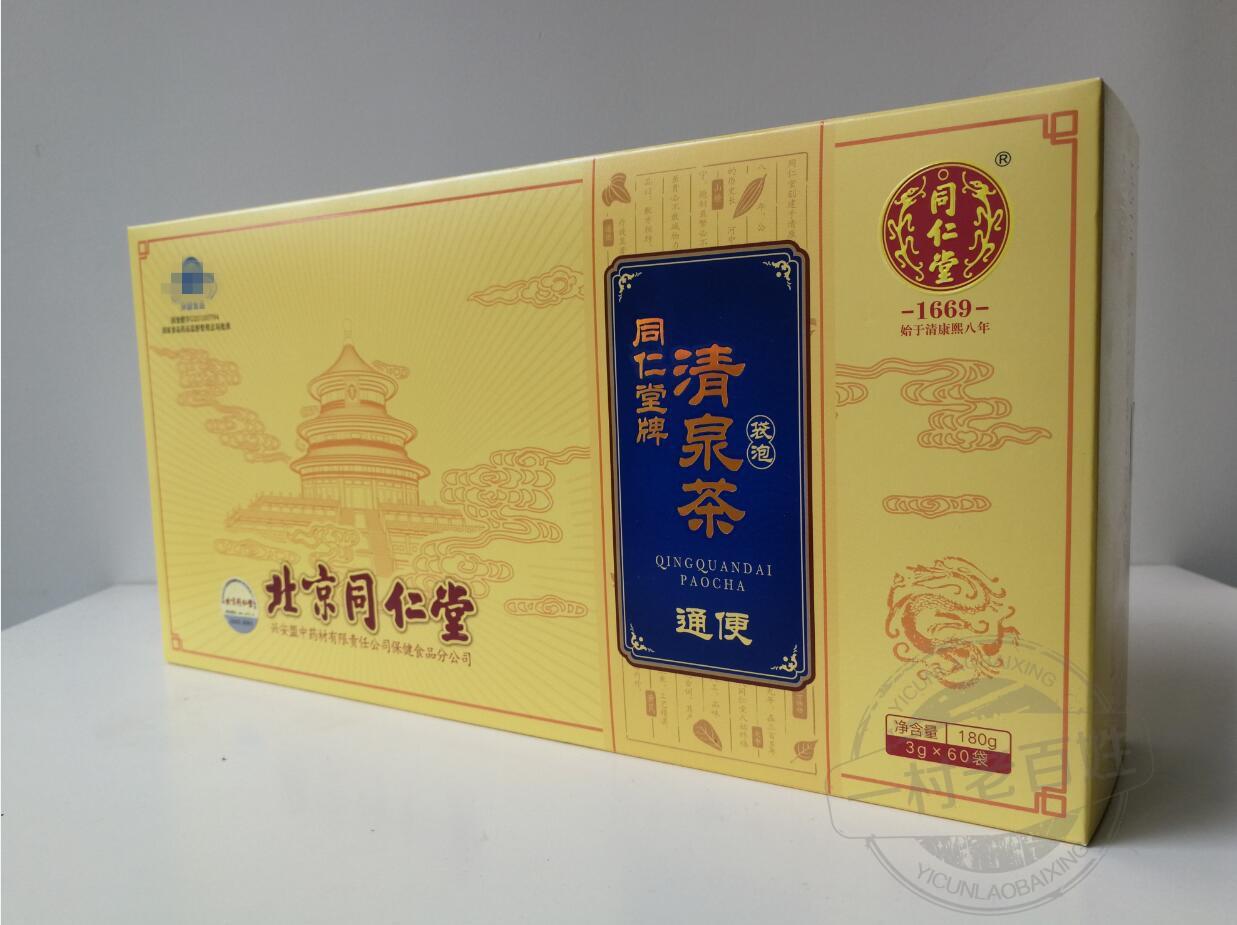 袋比香丹清好 20 改善肠道功能 变通润通 小盒 2 北京同仁堂牌清泉茶