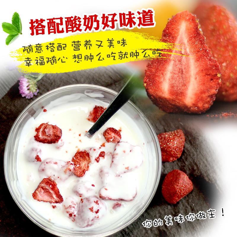 冻干草莓脆烘焙雪花酥牛轧糖原料蔬水果干 袋 30gx4 唐妖草莓脆