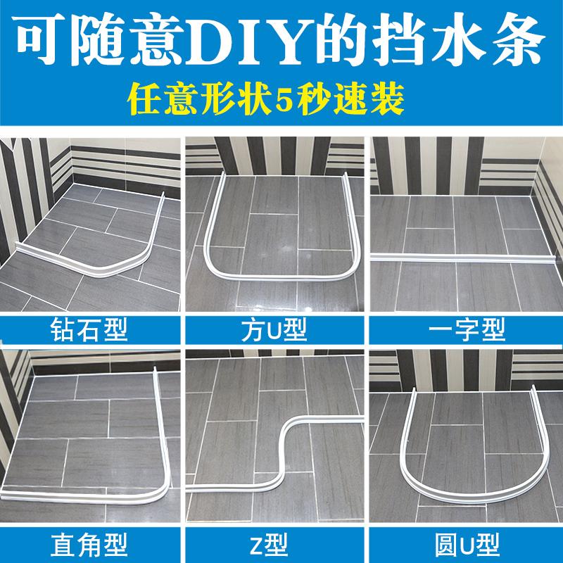 浴室挡水条卫生间隔水阻水条淋浴房地面隔断厨房台面硅胶防水神器