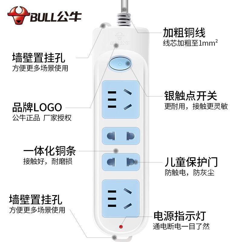 米电源多孔排插线板 5 1.8m3 公牛开关插座面板插排多功能家用带线