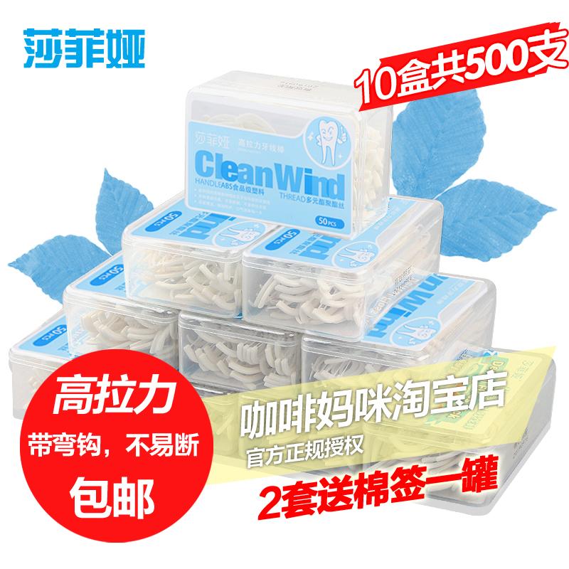 莎菲婭牙線超細高拉力500支10盒弓型牙線棒牙籤剔牙線 屈臣氏包郵