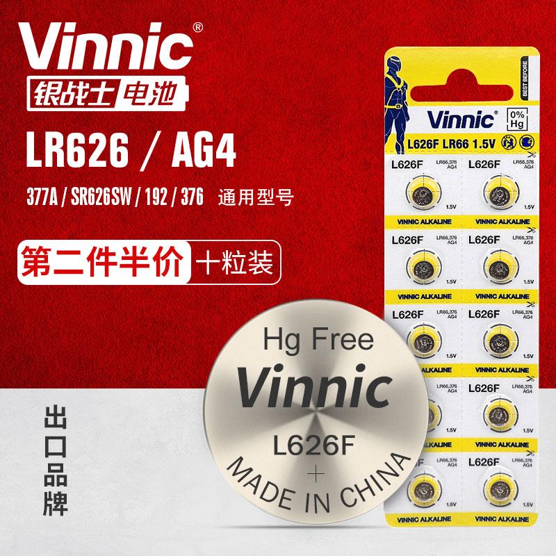AG4/377鈕釦電池sr626sw石英手錶電子LR66/LR626卡西歐DW浪琴通用