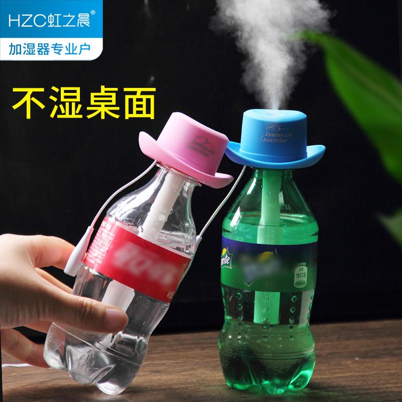 虹之晨USB加湿器迷你矿泉水瓶盖办公室桌面小型空气便携式加湿器
