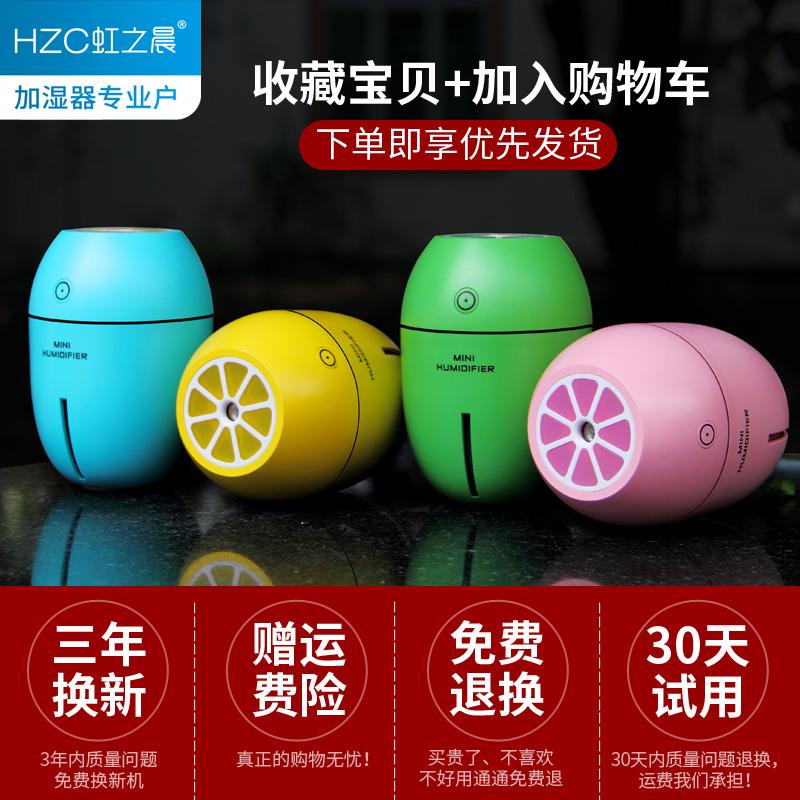虹之晨USB迷你喷雾加湿器便携式家用室内办公室桌面创意空气净化