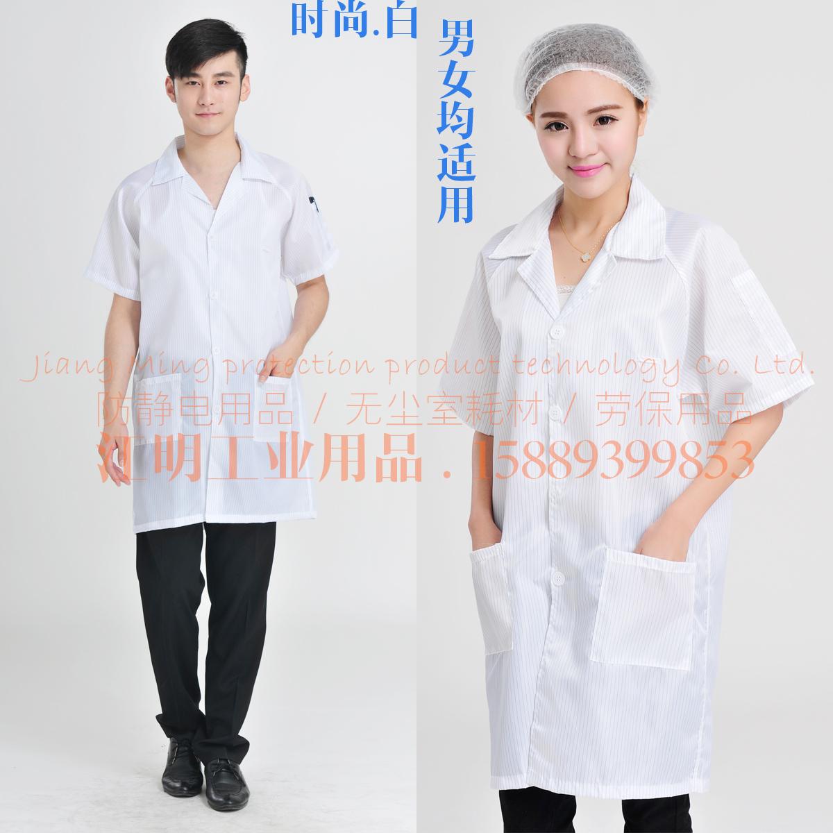 夏季防静电衣服白色无尘防尘上衣女短袖大褂食品车间工作服男蓝色