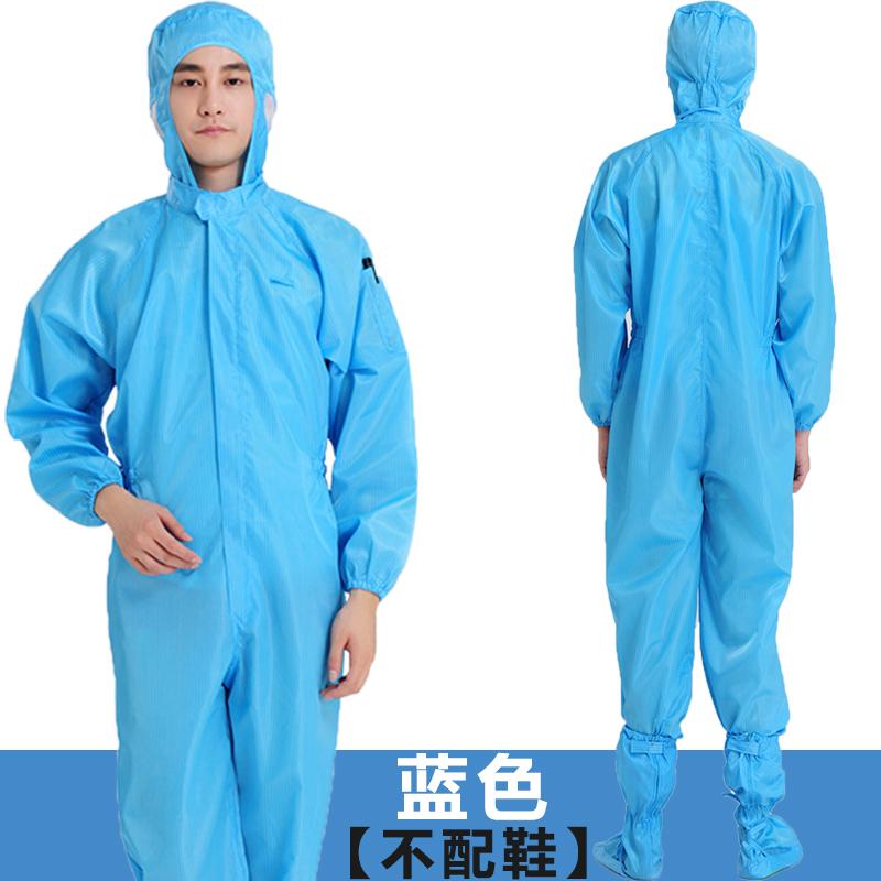 无尘服连体加口袋静电衣带帽蓝色白色净化服喷漆服防护防尘工作服