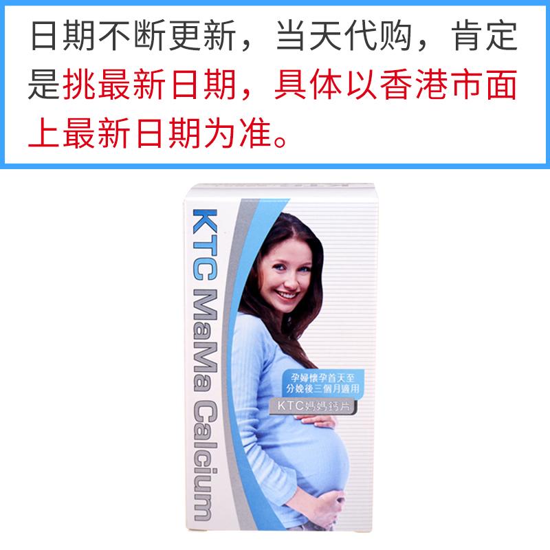 【香港万宁代购】美国进口KTC怀孕中晚期孕妇专用补钙钙片正品
