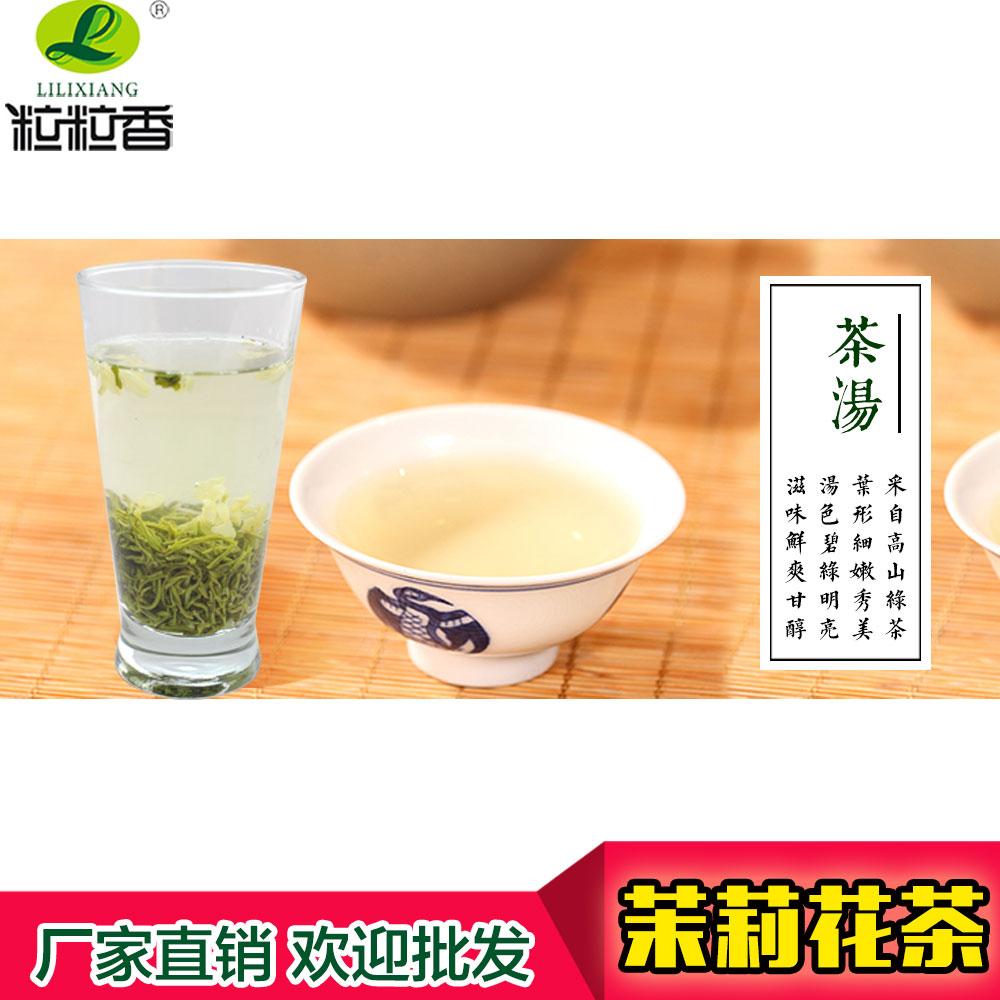 茉莉花茶叶袋装茉莉绿茶叶厂家特价 广西浓香特级 粒粒香茉莉花茶