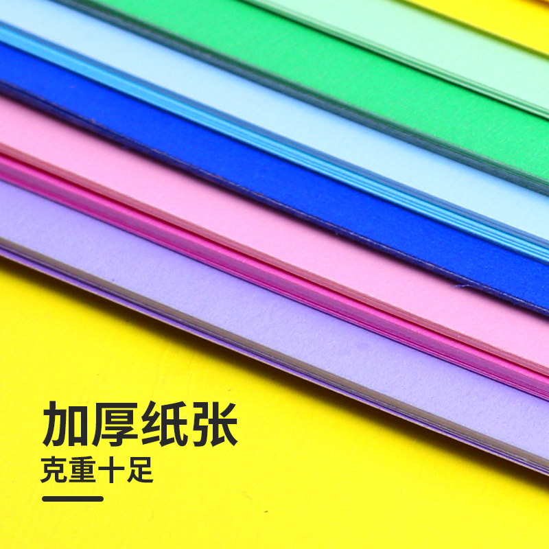 彩色手工硬卡纸a4幼儿园学生儿童折纸专用8k开大张剪纸制