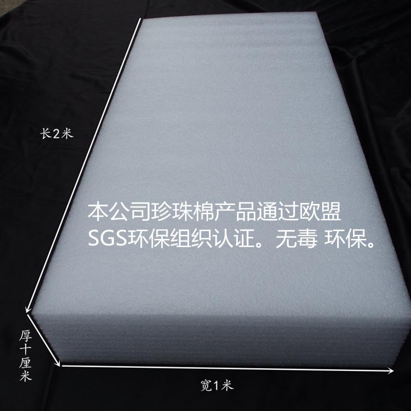 EPE珍珠棉板材泡沫板海绵板包装运输防震材料 工厂直销