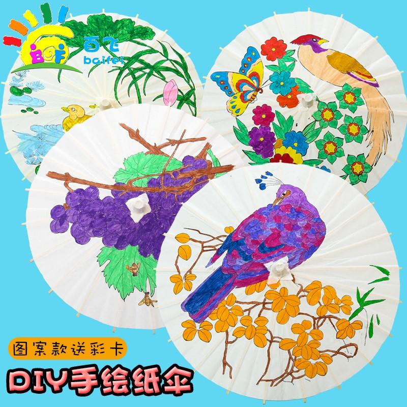 空白纸伞diy手工绘画伞 幼儿园美术材料制作儿童油纸伞小雨伞玩具
