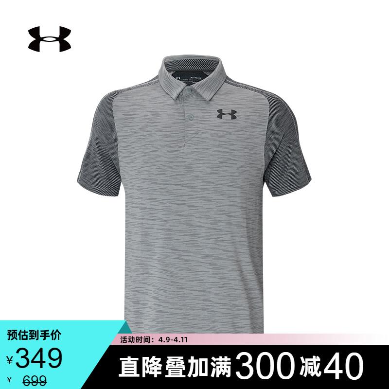 安德玛官方UA Vanish男子高尔夫运动POLO衫1345458