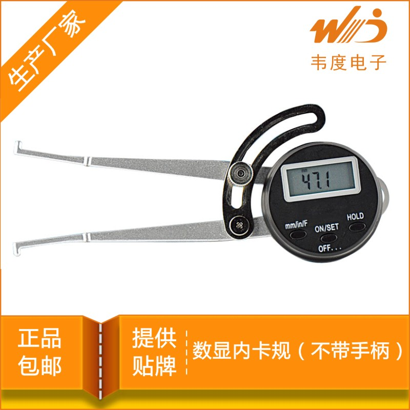 数显内卡规12.7-165电子内卡钳 外卡规内径卡尺 卡钳 内径测量仪