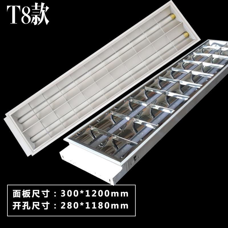 LED格栅灯300 1200*600嵌入式双管荧光灯办公室明装T8日光灯盘