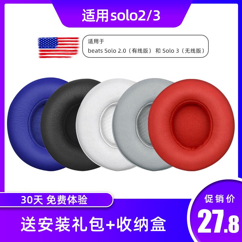 薇西適用於魔音beats耳機套solo3耳機罩beats耳機配件solo2耳罩wireless耳套更換維修換皮海綿套有線無線版