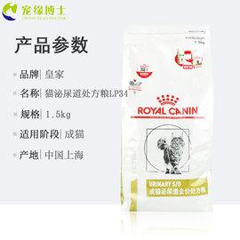皇家猫泌尿道处方粮1.5kg 猫咪尿频尿血结石 泌尿道疾病猫粮 lp34