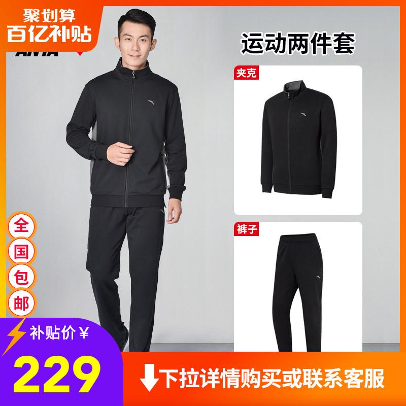 安踏运动套装男士官网2020春秋新款两件套休闲夏季外套跑步运动服