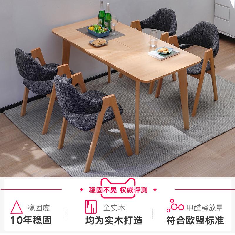北欧全实木餐桌椅组合简约现代折叠餐桌小户型可伸缩餐桌方形饭桌