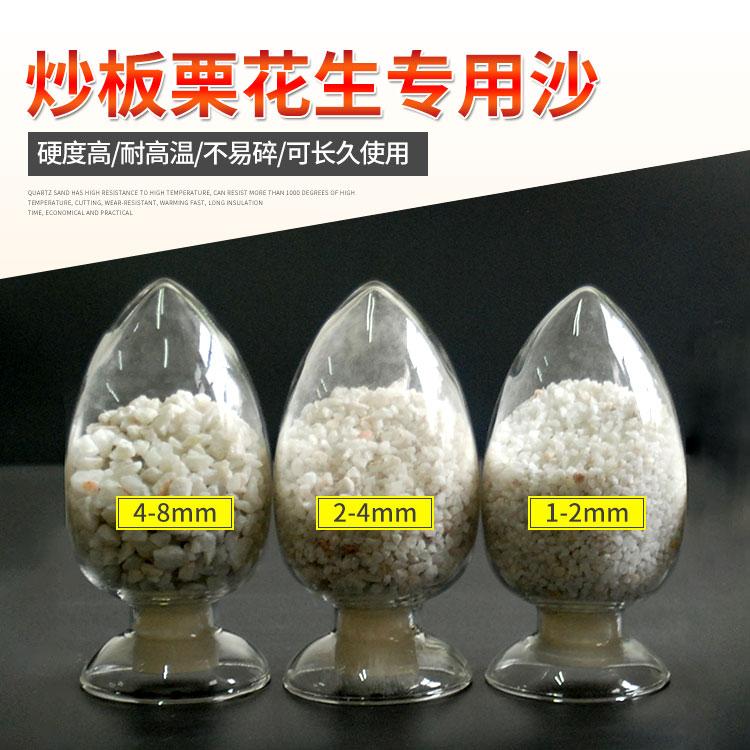 炒货专用砂子炒板栗炒花生炒瓜子白沙子糖炒石英砂石英沙5斤包邮