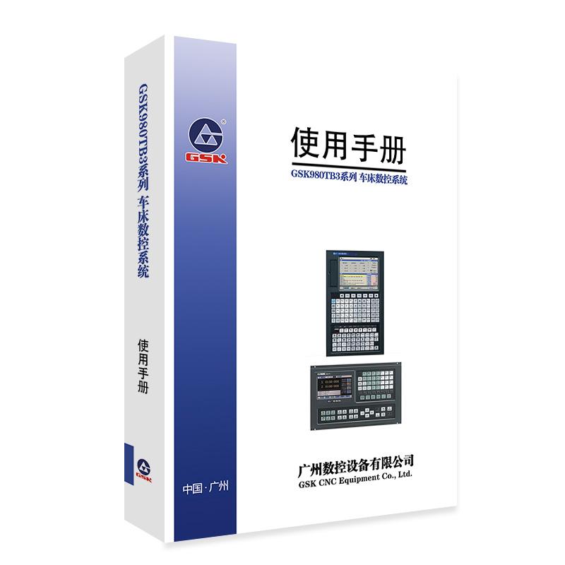 廣州數控資料 GSK980TB3系列 車床數控系統/使用手冊 說明書