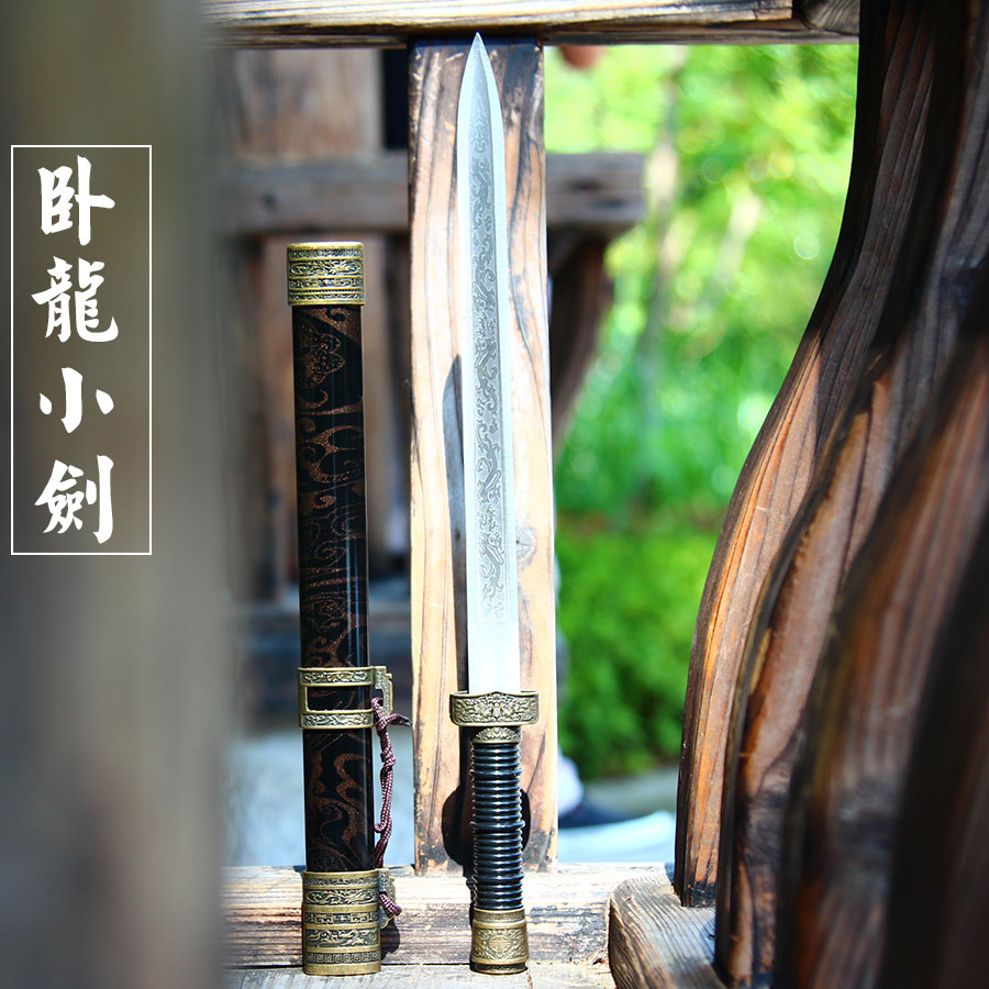 龙泉百兵堂宝剑不锈钢防身小短剑古汉剑卧龙小剑风云剑刀剑未开刃