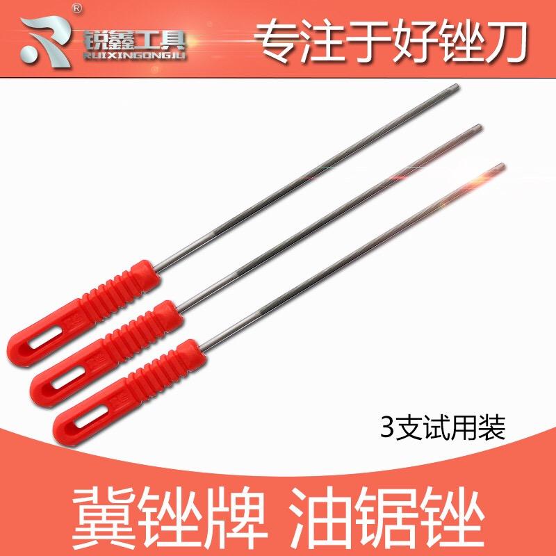 CHENTU宸途油锯配件油链条锉刀汽油锯锉刀电锯锉刀油锯锉刀4.8MM