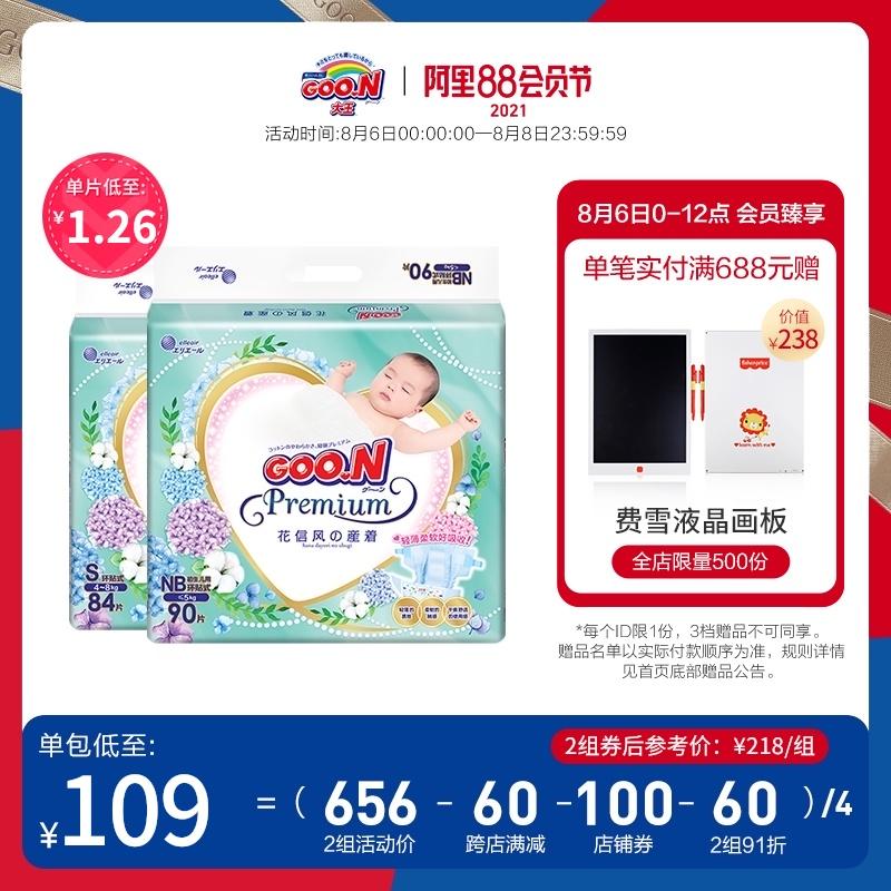 大王花信风系列环贴式纸尿裤NB90*1+S84*1包婴儿轻薄尿不湿透气柔