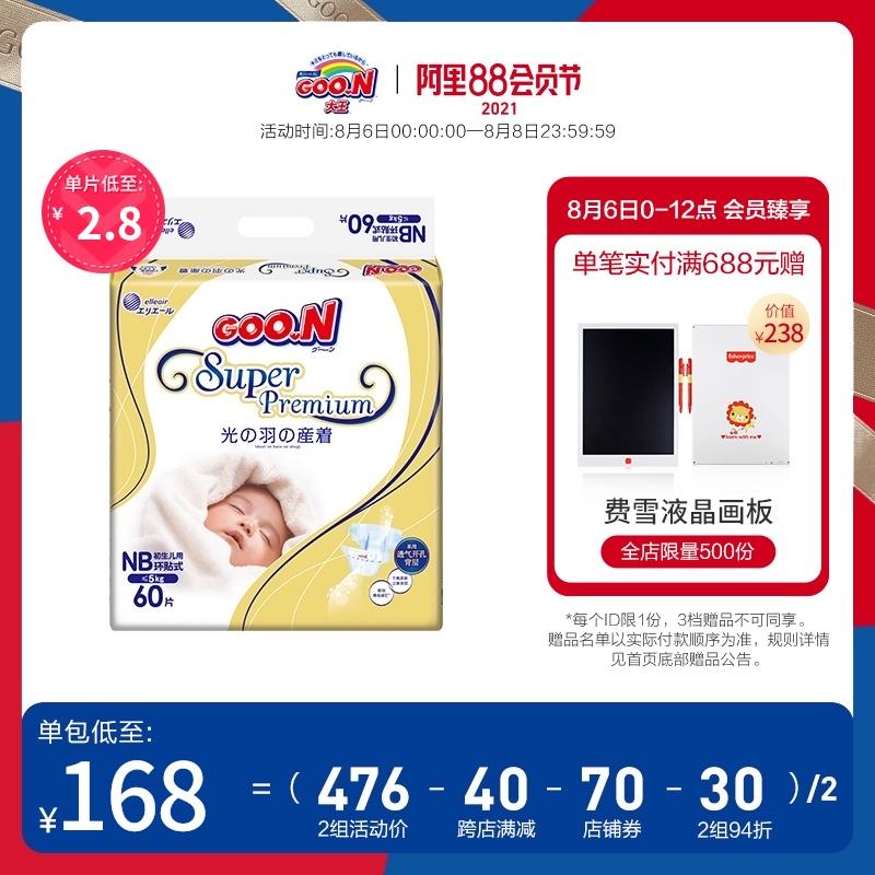 大王光羽环贴式纸尿裤NB60片*1包奢适透气新生婴儿尿不湿柔纸尿片