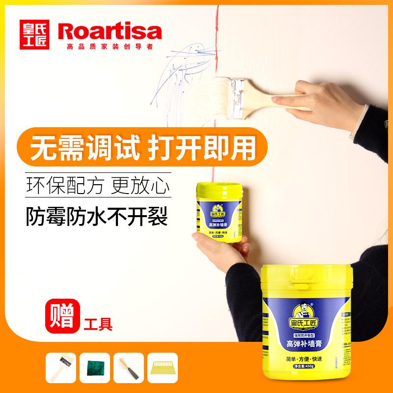 皇氏工匠补墙膏补墙漆墙面修复乳胶漆白色内墙皮脱落修补腻子粉膏
