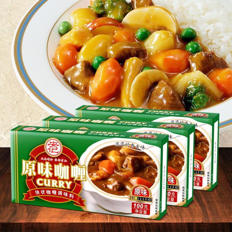 姜黄提辣、风味醇和:100gx3盒 安记 日式原味黄咖喱 券后19.6元包邮