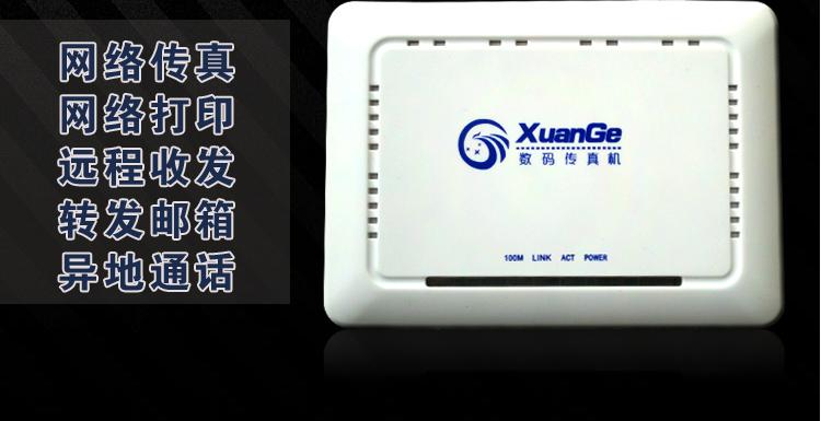 炫歌网络传真机,数码传真机,无纸传真机,脱机转发邮箱远程收发SV8