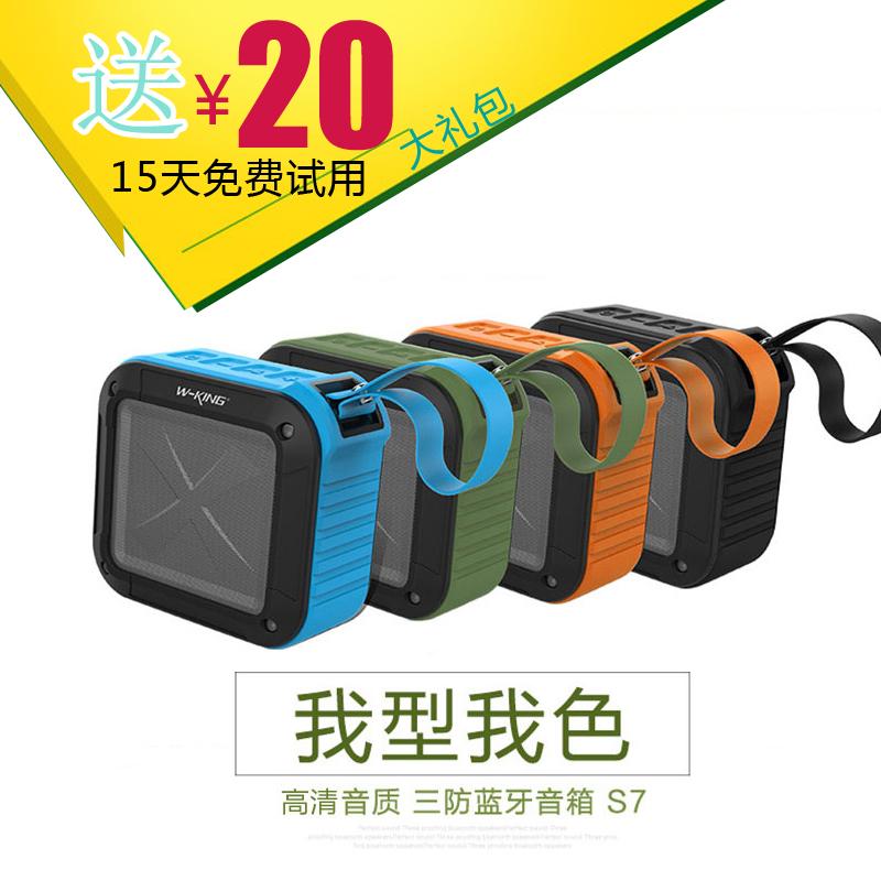W-KING 維爾晶 S7藍芽音箱戶外無線擴音通話插卡迷你小音響收音機