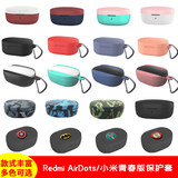 Xiaomi Bluetooth Headset AirDots Youth Edition Protective Case Redmi Redmi airdots Wireless Headset Silicone Case Xiaomi Bluetooth Headset AIR2 Charging Case Cover Net Red Ins Cartoon